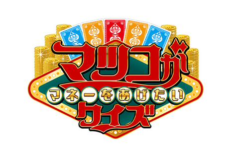 特番「マツコがマネーをあげたいクイズ」5月22日放送!