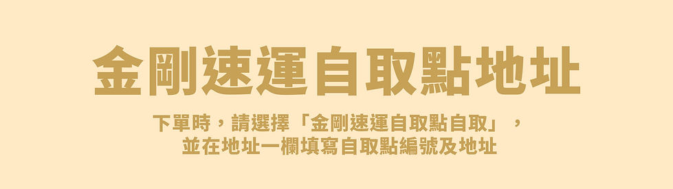 金剛slogan.jpg