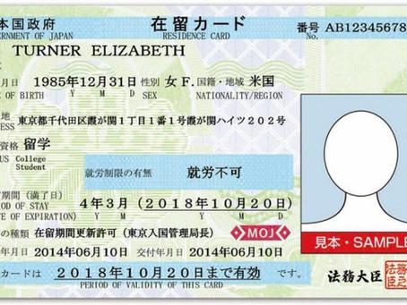 外国人パートナーの在留資格