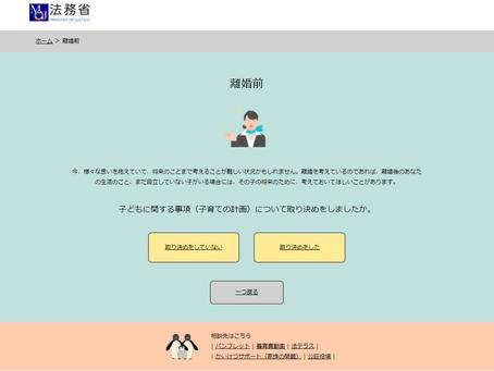 法務省離婚専用サイト