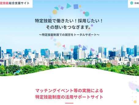 特定技能総合支援サイト