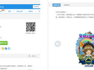 PaoPao on China mobile market