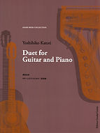 Duet for Guitar and Piano(表紙).jpg