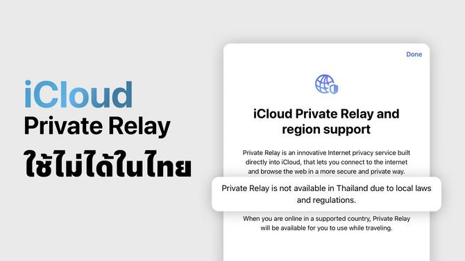 โดนเท!! iCloud Private Relay ที่รอกันมานาน ไม่สามารถใช้งานได้ในไทย