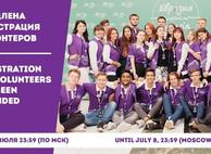 Международный молодежный форум «Евразия Global» набирает волонтеров