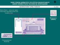 С 22 августа в Узбекистане вводится в обращение банкнота номиналом 50 000 сум