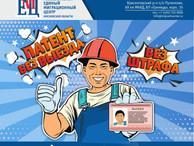 Миграционные центры выдают патенты трудовым мигрантам в упрощенном порядке