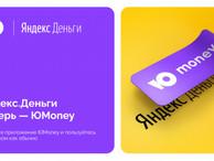 ЮMoney ограничил переводы между физлицами и компаниями-нерезидентам