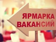 14 октября в Москве пройдет Ярмарка вакансий для молодых специалистов Молодежный форум «Профессионал