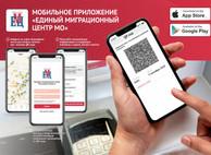 Мобильное приложение для оплаты патента иностранными гражданами запустили в Подмосковье в тестовом р
