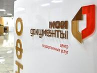 МФЦ Мурманской области начали принимать документы на регистрацию иностранных граждан