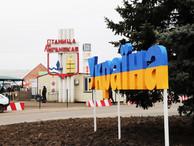 На Украине вступили в силу новые правила выезда из Донбасса