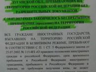 С 10 июля в России закончилось беспрерывное продление сроков пребывания гражданам ДНР и ЛНР