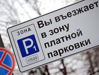 С 26-го декабря в 52 районах Москвы появятся зоны платной парковки (до МКАД)