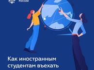 Правительство России разрешило въезд иностранных студентов из 25 стран