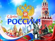 Куда пойти в Москве на День России 12 июня