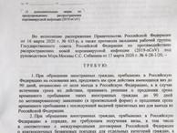 О дополнительных мерах по предупреждению распространения коронавирусной инфекции - распоряжение МВД