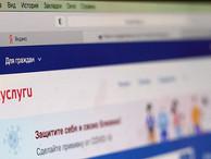 Минцифры планирует ввести новый вид учетной записи для иностранных граждан