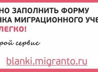В сервис MIGRANTO.Бланки добавлена новая форма уведомления о убытии иностранного гражданина