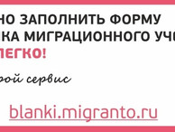В сервис MIGRANTO.Бланки загружена новая форма уведомления о прибытии иностранного гражданина