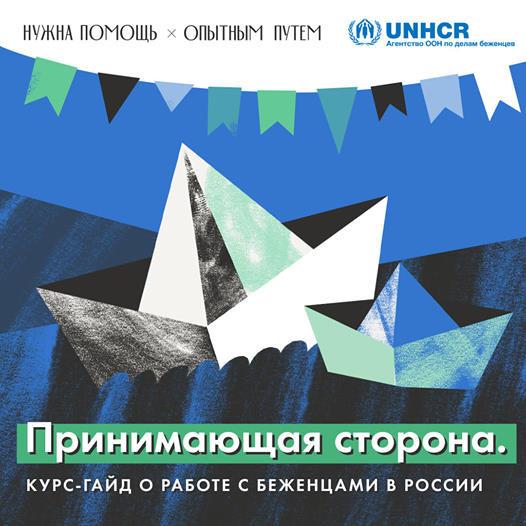 Агентство ООН по делам беженцев и Фонд «Нужна помощь» запустили курс «Принимающая сторона»
