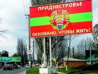 Гражданам Украины пересекать границу с Молдовой станет проще