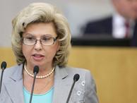 Москалькова выступила против выдворения иностранцев в страны с угрозой жестокого обращения