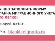 Сервис MIGRANTO.Бланки обновлен и дополнен новыми формами уведомлений