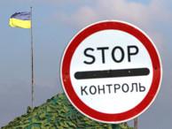 Биометрический контроль введут на границе Украины и России