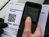 Иностранные граждане в Москве больше не смогут оформлять цифровые пропуска по СМС