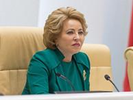 Матвиенко призвала МВД разобраться с компаниями, которые вымогают деньги у мигрантов
