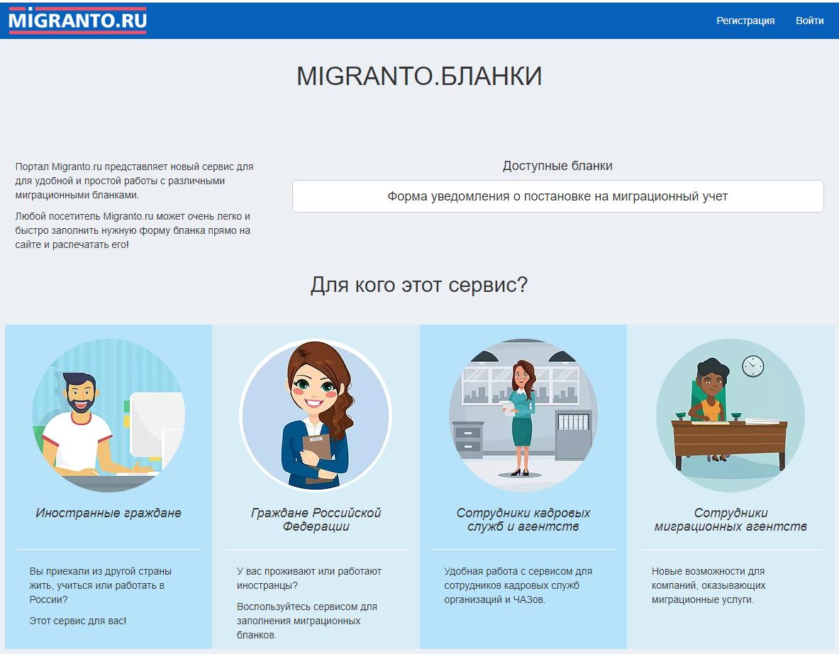 Мигранто-бланки