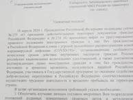 Методические рекомендации о порядке применения положений Указа Президента Российской Федерации от 18