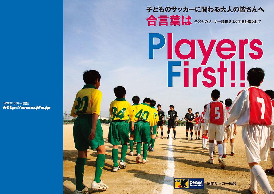 playersfirst_ページ_01.jpg