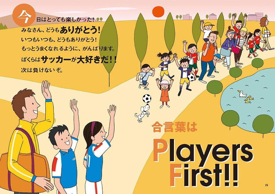playersfirst_ページ_13.jpg