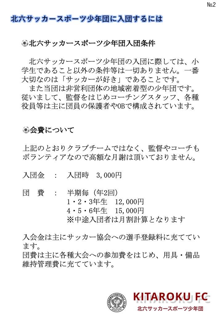 入団案内-2