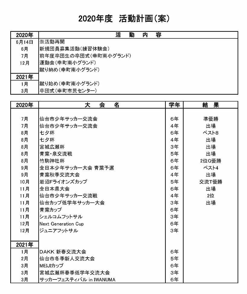 令和2年度_活動計画.jpg