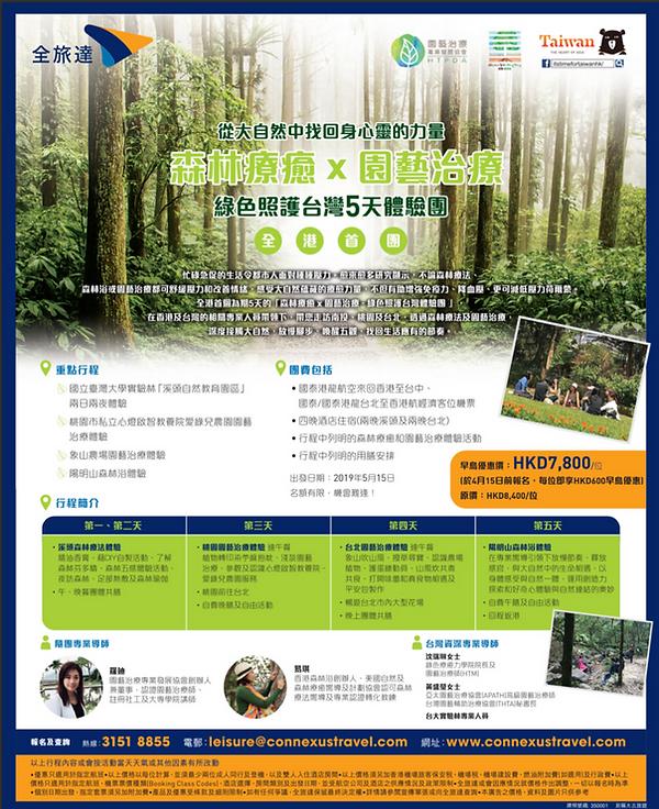 森林療癒 x 園藝治療體驗團.png