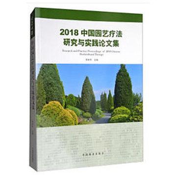 2018中國園藝療法研究與實踐論文集