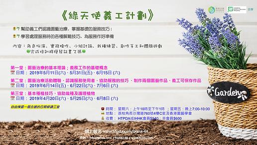 綠天使義工計劃2019春夏.png