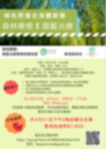 綠色照護5月台灣體驗團🇹🇼 - 森林療癒 x 園藝治療.jpg