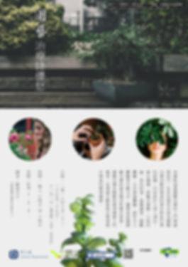 Poster-園藝治療綠優悠-R.jpg