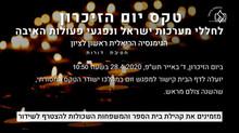 """טקס יום הזיכרון לחללי מערכות ישראל ופעולות האיבה תש""""ף"""