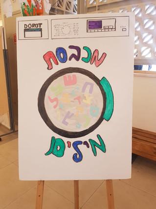 מכבסת מילים - תערוכה בספרות בבית הספר