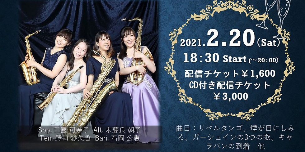 セレンディピティ・サクソフォン・カルテット オンライン・サタデー・ナイト・コンサート