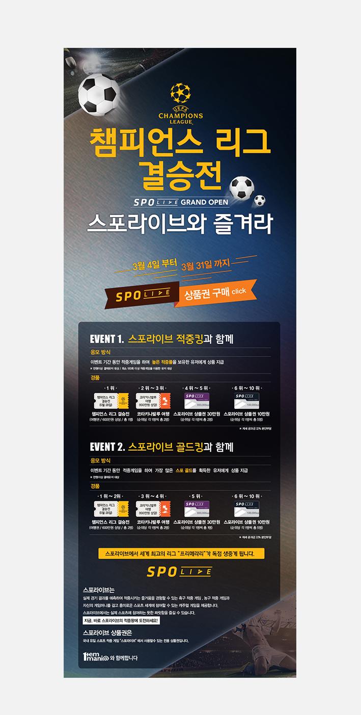 SPOLIVE _ event