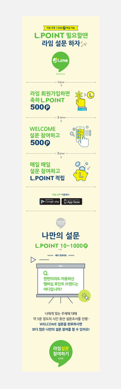 L.POINT _ LIME _ event