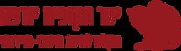 לוגו יער הקופים מעודכן 2021.png