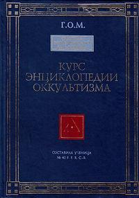 Г. О. Мёбес (ГОМ). Курс энциклопедии оккультизма (полный)