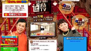 【メディア出演】なるみ・岡村の過ぎるTV